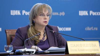 Памфилова выразила сожаление в связи с решением ОБСЕ не направлять наблюдателей на выборы