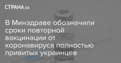 В Минздраве обозначили сроки повторной вакцинации от коронавируса полностью привитых украинцев