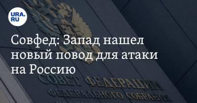 Совфед: Запад нашел новый повод для атаки на Россию