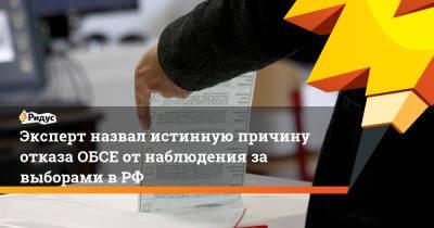 Эксперт назвал истинную причину отказа ОБСЕ от наблюдения за выборами в РФ