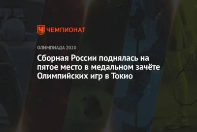 Сборная России поднялась на пятое место в медальном зачёте Олимпийских игр 2021 года в Токио
