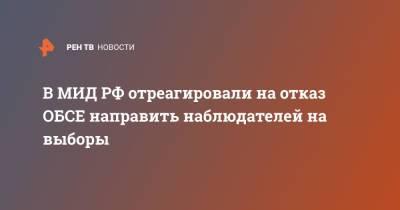 В МИД РФ отреагировали на отказ ОБСЕ направить наблюдателей на выборы