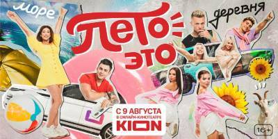 Жители Башкирии увидят премьеру нового тревел-шоу «Лето – это…» со звездами TikTok