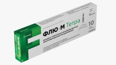 Минздрав зарегистрировал разработанную в Петербурге вакцину от гриппа