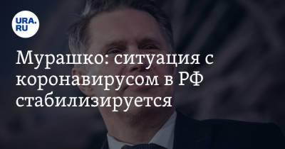 Мурашко: ситуация с коронавирусом в РФ стабилизируется