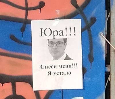 «Юра! Снеси меня!»: листовки с обращением к мэру Нижнего Новгорода появились на фальш-фасаде аварийного кафе