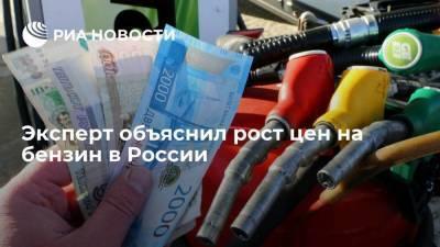 """Аналитик УК """"Альфа-капитал"""" Бадьянов объяснил как формируются цены на бензин в России"""