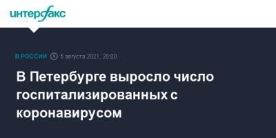 В Петербурге выросло число госпитализированных с коронавирусом