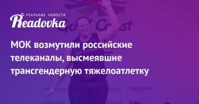МОК возмутили российские телеканалы, высмеявшие трансгендерную тяжелоатлетку