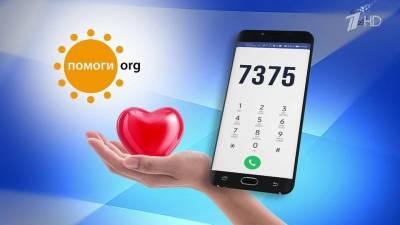 Благотворительный фонд «Помоги. ОРГ» стал участником проекта Первого канала «Всем миром 7375»