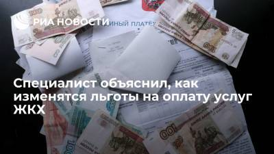 Эксперт Минко объяснил, как изменятся льготы на оплату услуг ЖКХ для пенсионеров