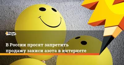 В России просят запретить продажу закиси азота в интернете