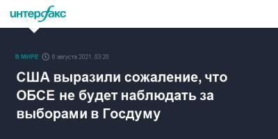 США выразили сожаление, что ОБСЕ не будет наблюдать за выборами в Госдуму