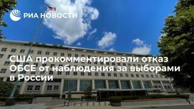Представитель Госдепа Нед Прайс прокомментировал отказ ОБСЕ от наблюдения за выборами в России