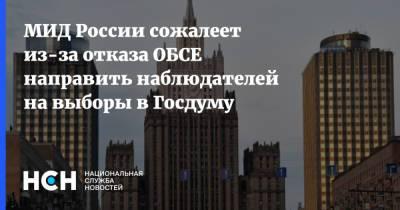МИД России сожалеет из-за отказа ОБСЕ направить наблюдателей на выборы в Госдуму
