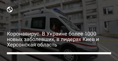 Коронавирус. В Украине более 1000 новых заболевших, в лидерах Киев и Херсонская область