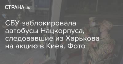 СБУ заблокировала автобусы Нацкорпуса, следовавшие из Харькова на акцию в Киев. Фото