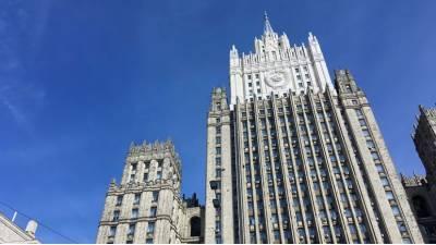 В МИД отреагировали на решение ОБСЕ по наблюдателям на выборы в Госдуму