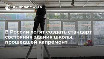 В России хотят создать стандарт состояния здания школы, прошедшей капремонт