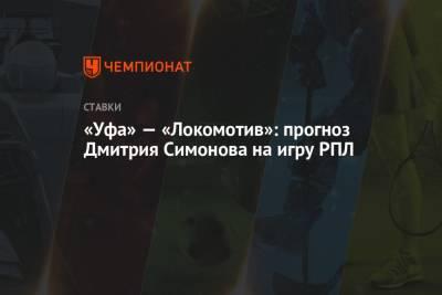 «Уфа» — «Локомотив»: прогноз Дмитрия Симонова на игру РПЛ