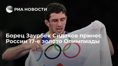 Борец вольного стиля из России взял золотую награду в весе до 74 килограммов
