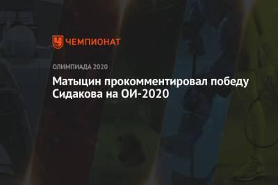 Матыцин прокомментировал победу Сидакова на ОИ-2020