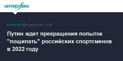 """Путин ждет прекращения попыток """"пощипать"""" российских спортсменов в 2022 году"""
