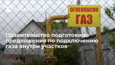 Президент Путин: Правительство подготовило предложения по подключению газа к домам внутри участков