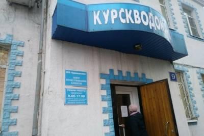 В Курске МУП «Водоканал» могут освободить от налога в 70 млн рублей в год