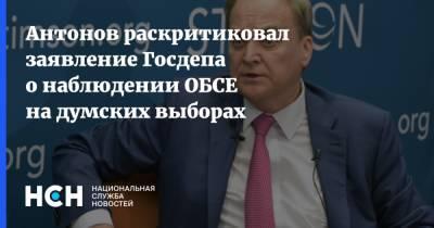 Антонов раскритиковал заявление Госдепа о наблюдении ОБСЕ на думских выборах