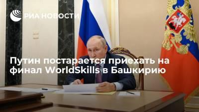 Президент Путин постарается приехать на финал нацчемпионата WorldSkills в Башкирию
