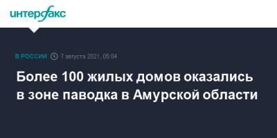 Более 100 жилых домов оказались в зоне паводка в Амурской области