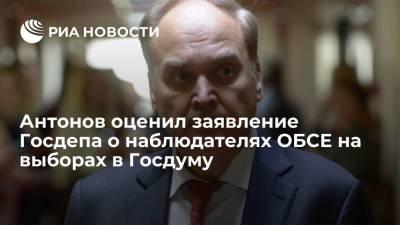 Посол России Антонов раскритиковал заявление Госдепа об отказе ОБСЕ мониторить выборы в Госдуму