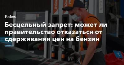 Бесцельный запрет: может ли правительство отказаться от сдерживания цен на бензин