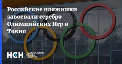 Российские пляжники завоевали серебро Олимпийских Игр в Токио