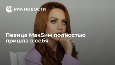 """В группе МакSим """"ВКонтакте"""" сообщили, что певица полностью пришла в себя после искусственной комы"""