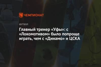 Главный тренер «Уфы»: с «Локомотивом» было попроще играть, чем с «Динамо» и ЦСКА