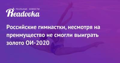 Российские гимнастки, несмотря на преимущество не смогли выиграть золото ОИ-2020