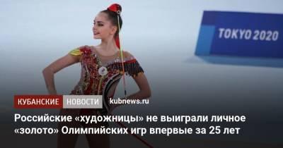 Российские «художницы» не выиграли личное «золото» Олимпийских игр впервые за 25 лет