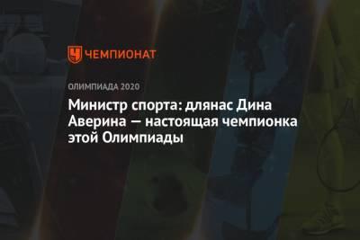 Министр спорта: длянас Дина Аверина — настоящая чемпионка этой Олимпиады