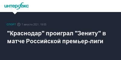 """""""Краснодар"""" проиграл """"Зениту"""" в матче Российской премьер-лиги"""
