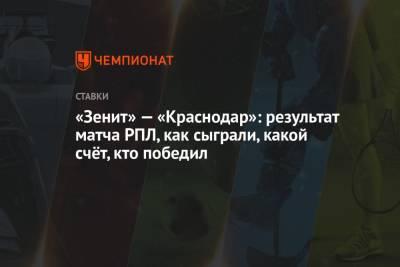 «Зенит» — «Краснодар»: результат матча РПЛ, как сыграли, какой счёт, кто победил