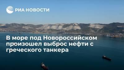 В Черном море под Новороссийском произошел выброс нефти с греческого танкера