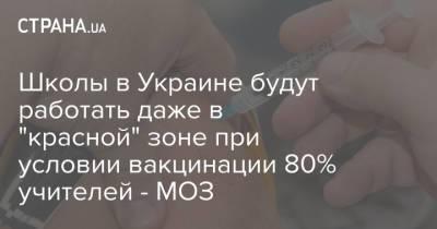 """Школы в Украине будут работать даже в """"красной"""" зоне при условии вакцинации 80% учителей - МОЗ"""