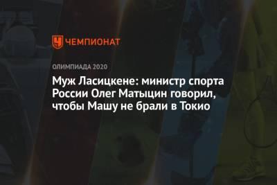 Муж Ласицкене: министр спорта России Олег Матыцин говорил, чтобы Машу не брали в Токио