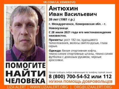 В Кузбассе пропал мужчина в белой спортивной кофте