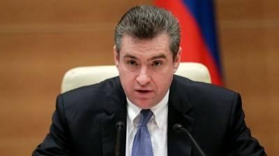 Слуцкий прокомментировал отказ БДИПЧ отправлять наблюдателей на выборы в Госдуму