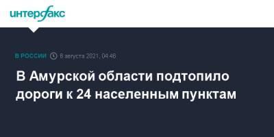 В Амурской области подтопило дороги к 24 населенным пунктам