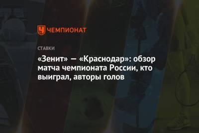 «Зенит» — «Краснодар»: обзор матча чемпионата России, кто выиграл, авторы голов