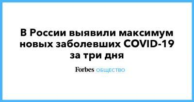 В России выявили максимум новых заболевших COVID-19 за три дня